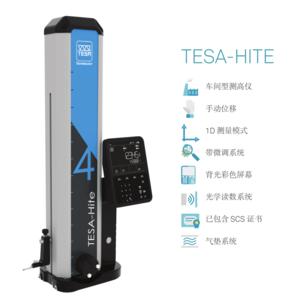 測高儀TESA-HITE